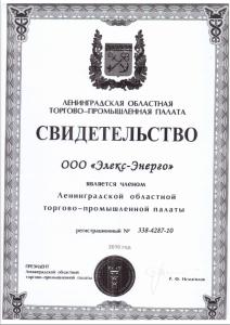 2015-06-02 04_57_22-Свидетельство ТД ЭЭ_Торговая палата.pdf