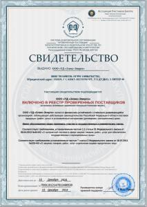 2015-06-02 04_58_04-Сертификат Поставщик ПРО.pdf