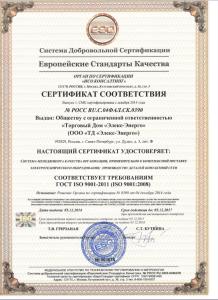2015-06-02 04_58_26-Сертификат СМК на русском языке.jpg - Средство просмотра фотографий Windows